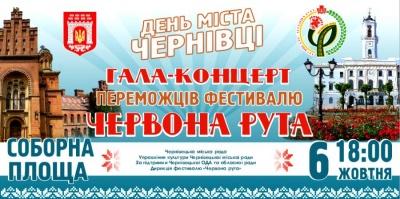 """На день міста у Чернівцях буде концерт фестивалю """"Червона рута"""""""