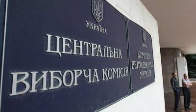 Рада збільшила кількість членів ЦВК