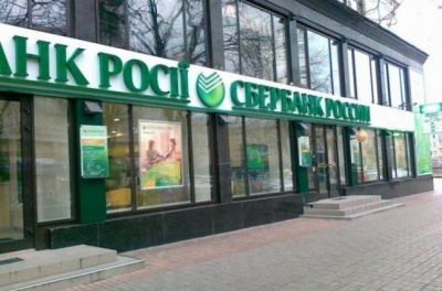 """НБУ знову не дозволив білорусам придбати українську філію """"Сбербанку"""""""