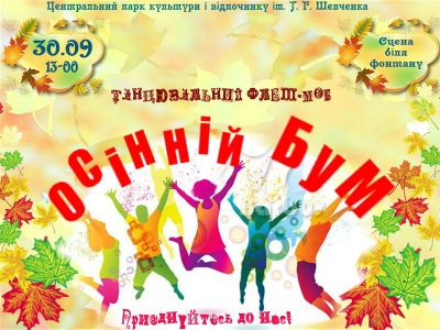 «Осінній бум»: у Чернівцях проведуть танцювальний флеш-моб