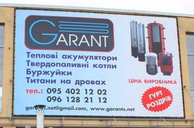 """Накопичуйте і акумулюйте тепло у своїх оселях з продукцією фірми """"Garant"""" (на правах реклами)"""
