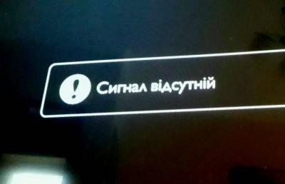 """Телеканалу """"UA:Перший"""" вимкнули аналогове мовлення"""