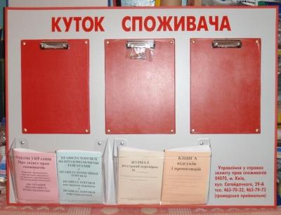 В Україні хочуть відмовитися від Книги скарг та пропозицій