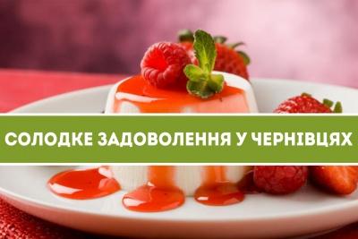 Солодке задоволення у Чернівцях (на правах реклами)