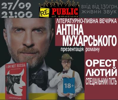 У Чернівцях відбудеться літературно-пивна вечірка-концерт Антіна Мухарського