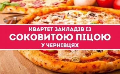 Квартет закладів із соковитою піцою у Чернівцях (на правах реклами)