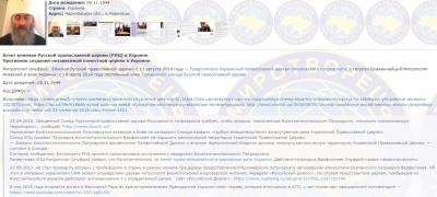 Агент впливу. Глава УПЦ МП Онуфрій потрапив до бази Миротворця