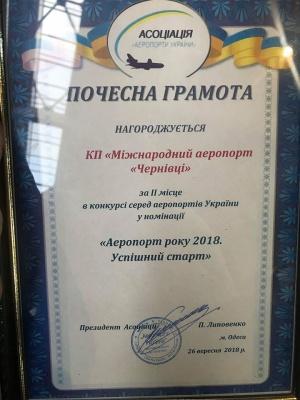 Аеропорт Чернівців отримав друге місце у номінації «Аеропорт року»