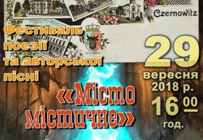 «Місто містичне»: у Чернівцях - фестиваль поезії та авторської пісні