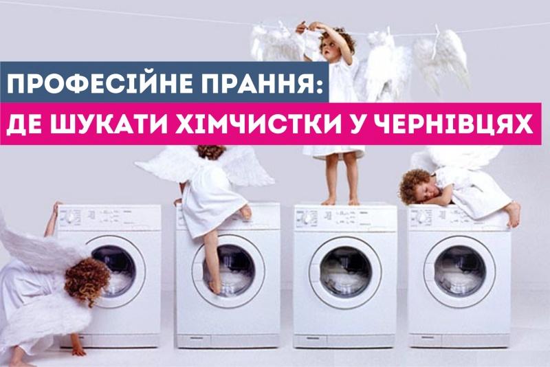 ➤ Правильная реклама бизнеса услуг химчистки. Советы по рекламе ... | 534x800