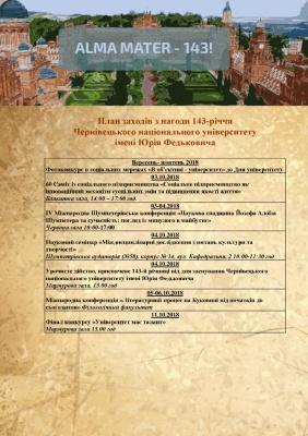 Як у ЧНУ відзначатимуть 143-річчя заснування вузу: програма заходів