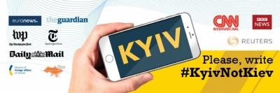 МЗС починає всесвітню кампанію Kyiv Not Kiev