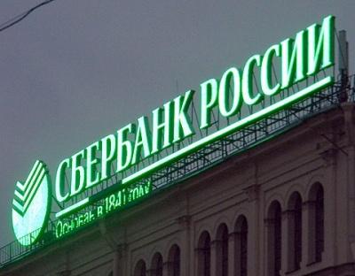 """""""Сбербанк"""" погрожує українським суддям кримінальними справами у Росії"""