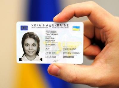Українці можуть поміняти старі паспорти на ID-картки