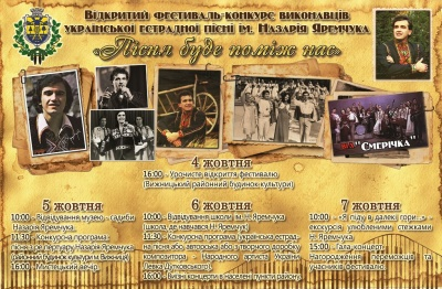 Пісня буде поміж нас: у Вижниці стартував фестиваль пам'яті Назарія Яремчука