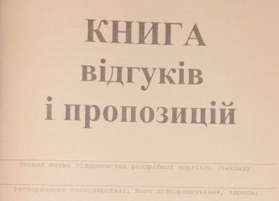 В Україні хочуть скасувати книгу відгуків