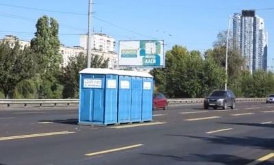 У Києві посеред шестисмугової дороги встановили біотуалети - відео