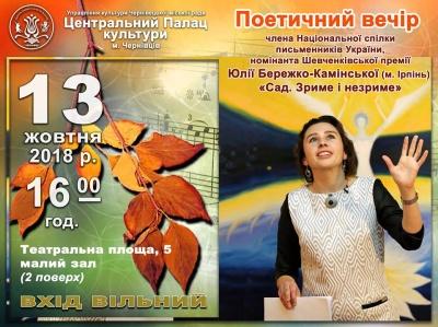 Чернівчан запрошують на поетичний вечір письменниці та журналістки Юлії Бережко-Камінської