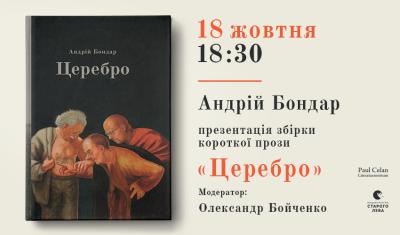 Андрій Бондар приїде до Чернівців презентувати книгу «Церебро»