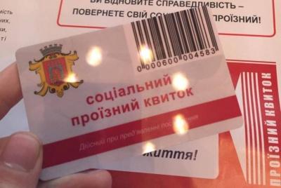 У Чернівцях «соціальні проїзні» хочуть запровадити з 1 грудня