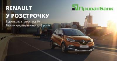Буковинцям пропонують автомобілі Renault в кредит на особливих умовах (прес-реліз)