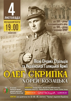 У Чернівцях Олег Скрипка дасть концерт до 100-річчя Буковинського віча