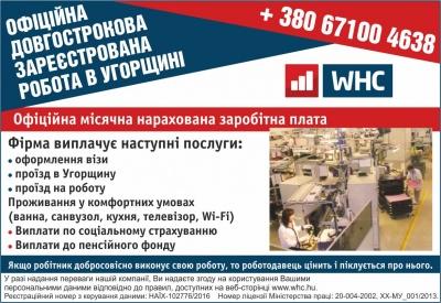 Офіційна довгострокова зареєстрована робота в Угорщині (на правах реклами)