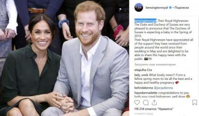 Це офіційно: Меган Маркл і принц Гаррі чекають на первістка