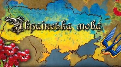 Ще в одній області скасували регіональний статус російської мови