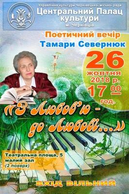 Чернівчан запрошують на творчий вечір письменниці Тамари Севернюк
