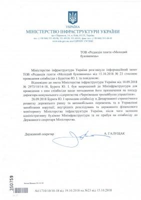 В Омеляна пояснили, чому депутата Бурегу не погодили на посаді керівника ЧТУ