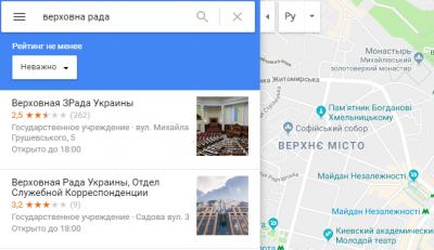 Користувачі Google Maps перейменували Верховну Раду на Верховну Зраду