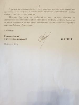 Фищук заявив про тривожний стан освоєння коштів школами Чернівців
