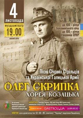 «Молодий буковинець» розігрує два квитки на концерт Олега Скрипки та «Хореї Козацької»
