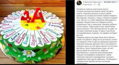 У школі дитині не дали торта, бо її мама не здала гроші на клас: деталі історії