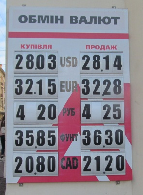 Курс валют у Чернівцях на 24 жовтня
