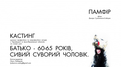 У Чернівцях 1 листопада відбудеться кастинг акторів для зйомок у фільмі «Памфір»