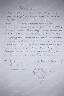 ЗМІ оприлюднили заповіт Сенцова - фото