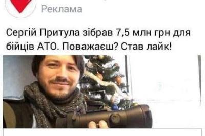 У партії Тимошенко вибачились перед Притулою через використання його фото в соцмережі