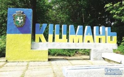 До Кіцманської ОТГ увійшли дві громади