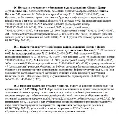 Фірмі депутата Чинуша хочуть віддати в оренду на 49 років шматок землі під багатоповерхівки