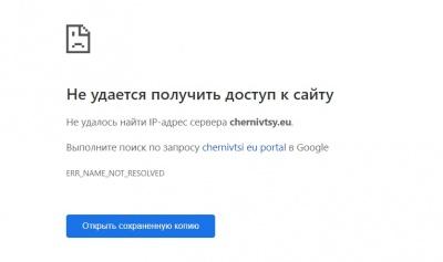 Сайт Чернівецької міськради відновив свою роботу після двох днів перебоїв. Оновлено