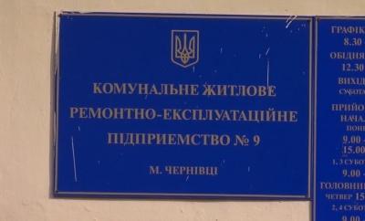 У Чернівцях після тижня роботи звільнився новий керівник ЖРЕПу №9