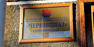 Частина вулиць у райцентрі на Буковині завтра залишиться без газу