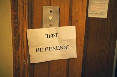 У Чернівцях у будинках можуть зупинити роботу 18-ти ліфтів