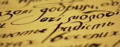 День української писемності: факти про мову, які варто знати кожному