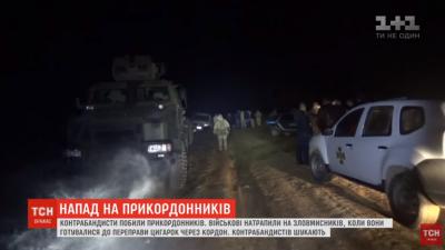 На Буковині встановили осіб, які напали на двох прикордонників