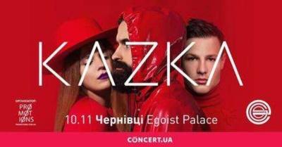 KAZKA, хіп-хоп вечірка і лекції про минуле буковинців. Куди піти у Чернівцях 10-11 листопада
