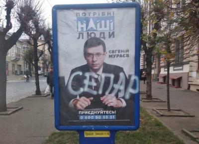 У Чернівцях сіті-лайти Мураєва розписали словом «Сепар» - фото