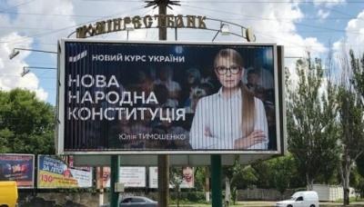 """КВУ: """"Батьківщина"""" витратила на рекламу «Нового курсу» близько 100 мільйонів"""